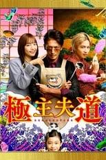Nonton anime Gokushufudo Live Action Sub Indo