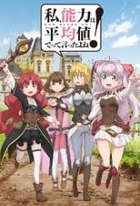 Nonton anime: Watashi, Nouryoku wa Heikinchi de tte Itta yo ne! (2019) Sub Indo