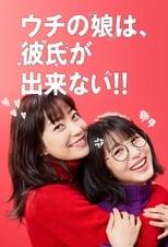 Nonton anime Uchi no Musume wa, Kareshi ga Dekinai!! Sub Indo