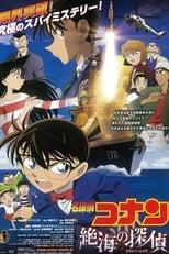 Nonton anime Detective Conan Movie 17: Private Eye in the Distant Sea Sub Indo