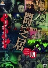 Nonton anime Yami Shibai 3 Sub Indo