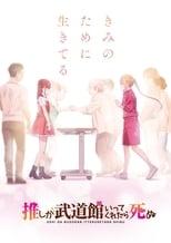 Nonton anime Oshi ga Budoukan Ittekuretara Shinu Sub Indo