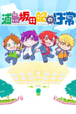 Nonton anime: Urashimasakatasen no Nichijou (2019) Sub Indo