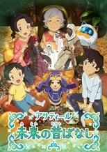 Nonton anime Asatir: Mirai no Mukashi Banashi Sub Indo
