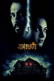 The House Next Door – Aval 2017 Hindi Movie WebRip 300mb 480p 1.2GB 720p 4GB 1080p
