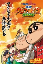 Crayon Shin-chan: Burst Serving! Kung Fu Boys ~Ramen Rebellion~