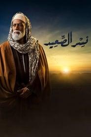 Eagle of Upper Egypt