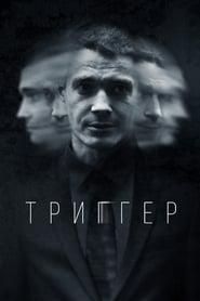 Trigger: Gatilho Mental 1ª Temporada