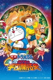 Doraemon: The New Record of Nobita, Spaceblazer