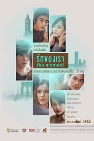 The Moment [2017]