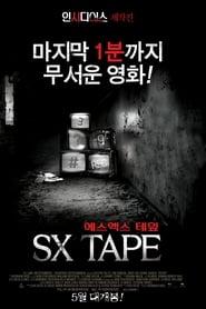 Sex Tape - Gravação do Medo