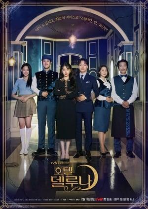 Hotel Del Luna [2019]