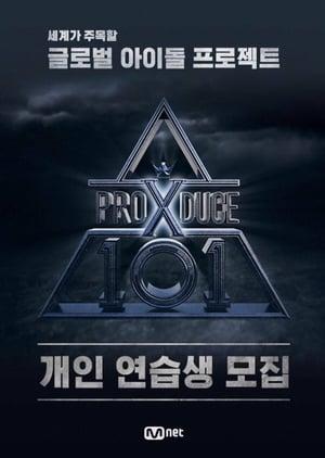 Produce X 101 [2019]