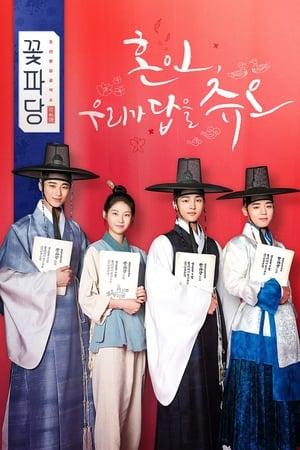 Flower Crew: Joseon Marriage Agency [2019]