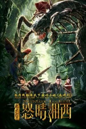 Xiangxi Legend [2019]
