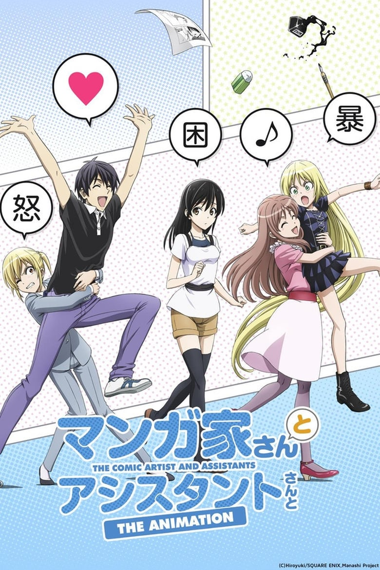 mangaka-san-to-assistant-san-to-the-animation