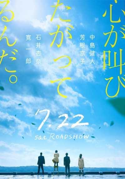 Kokoro ga Sakebitagatterunda Live Action Sub Indo - Nonton ...