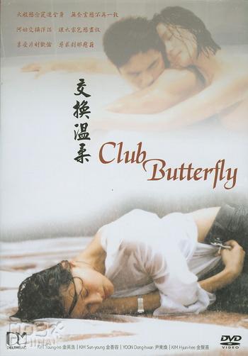 蝴蝶俱樂部(2001)的海報和劇照 第1張/共3張【圖片網】