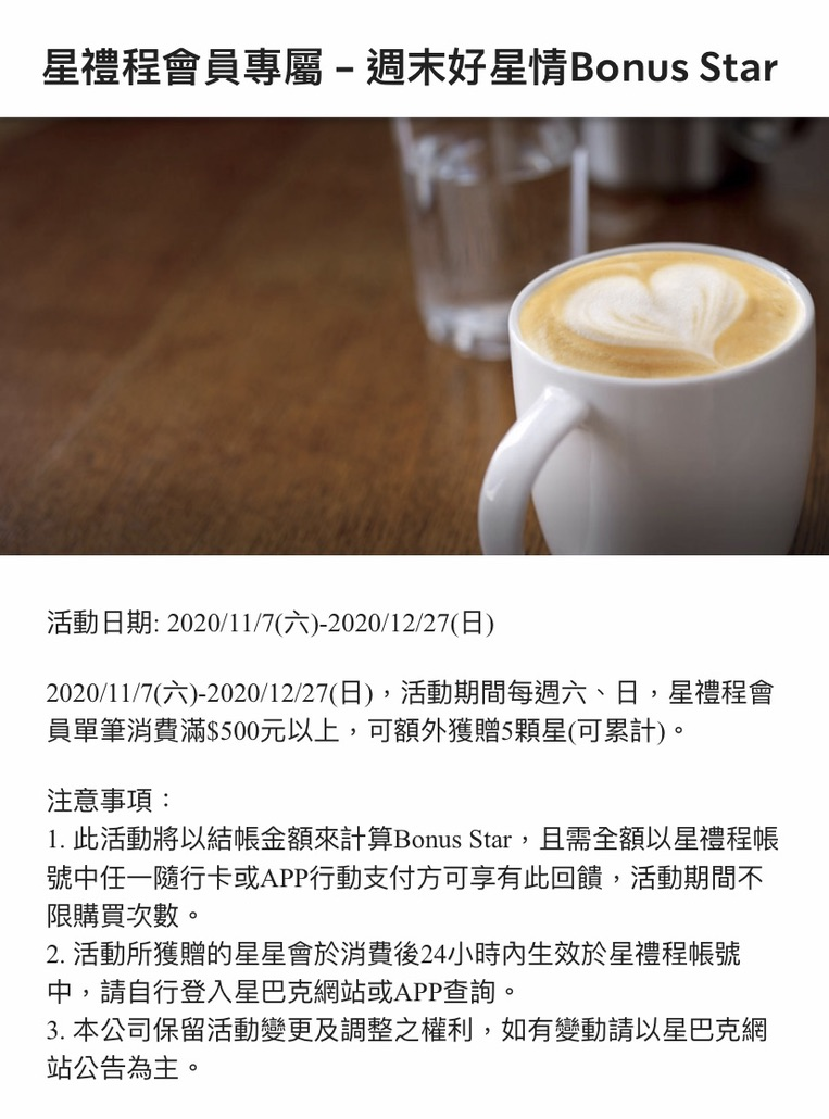 星巴克Starbucks》星禮程會員專屬 - 週末好星情Bonus Star  2020/11/7(六)-2020/12/27(日)