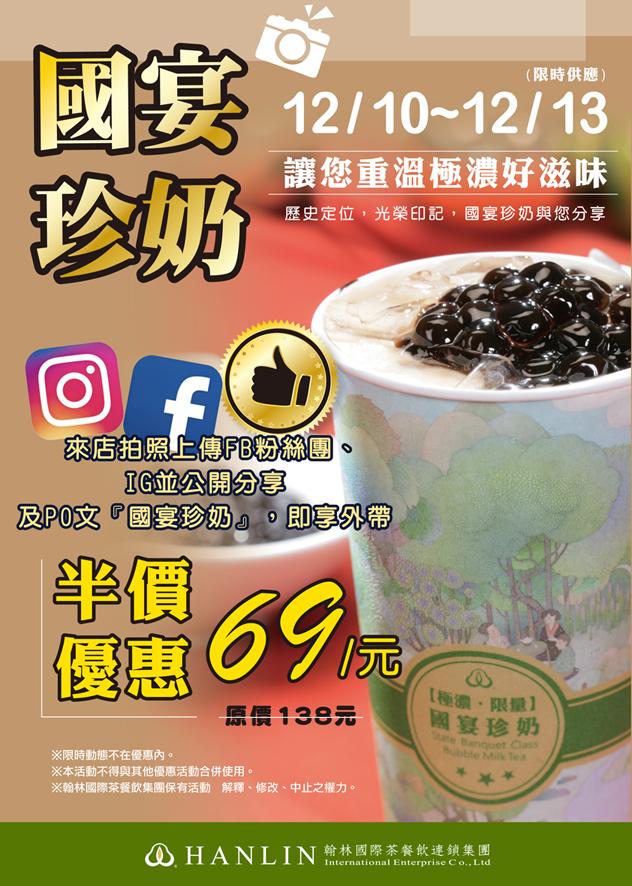 翰林國宴珍奶半價🥤12/10開始限時四天!!打卡上傳即享國宴珍珠奶茶半價!!!