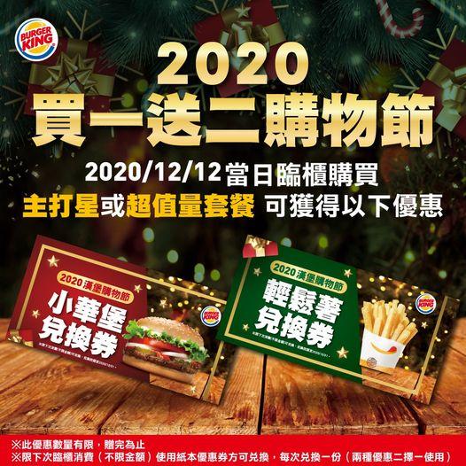 漢堡王買一送二!雙12優惠超狂🍔12/12限定一天🍟限量快來搶購!