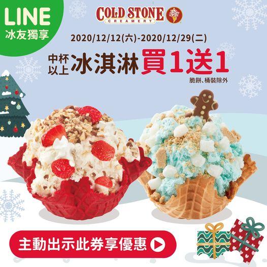 COLD STONE買一送一來啦!加入酷聖石LINE好友,出示畫面就給你冰淇淋買一送一!!!