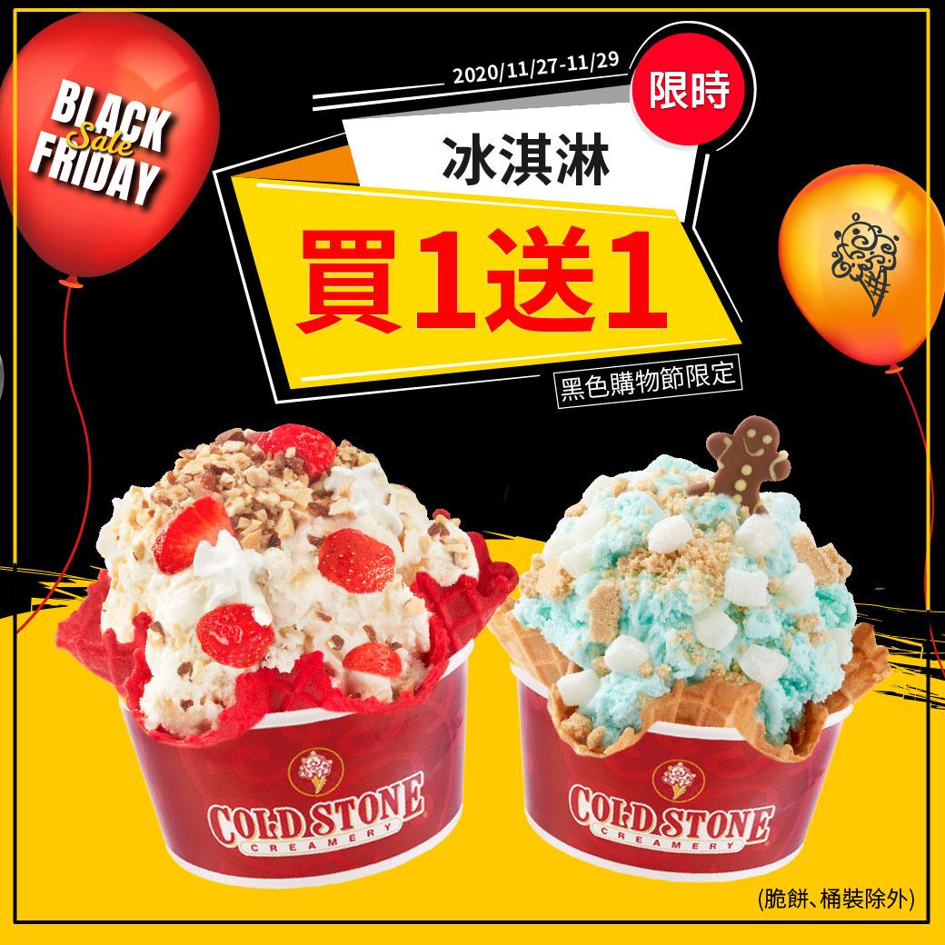 COLD STONE買一送一!!!🍧11/27~11/29限時三天趕快來吃🍨填問卷加碼再抽免費冰淇淋~