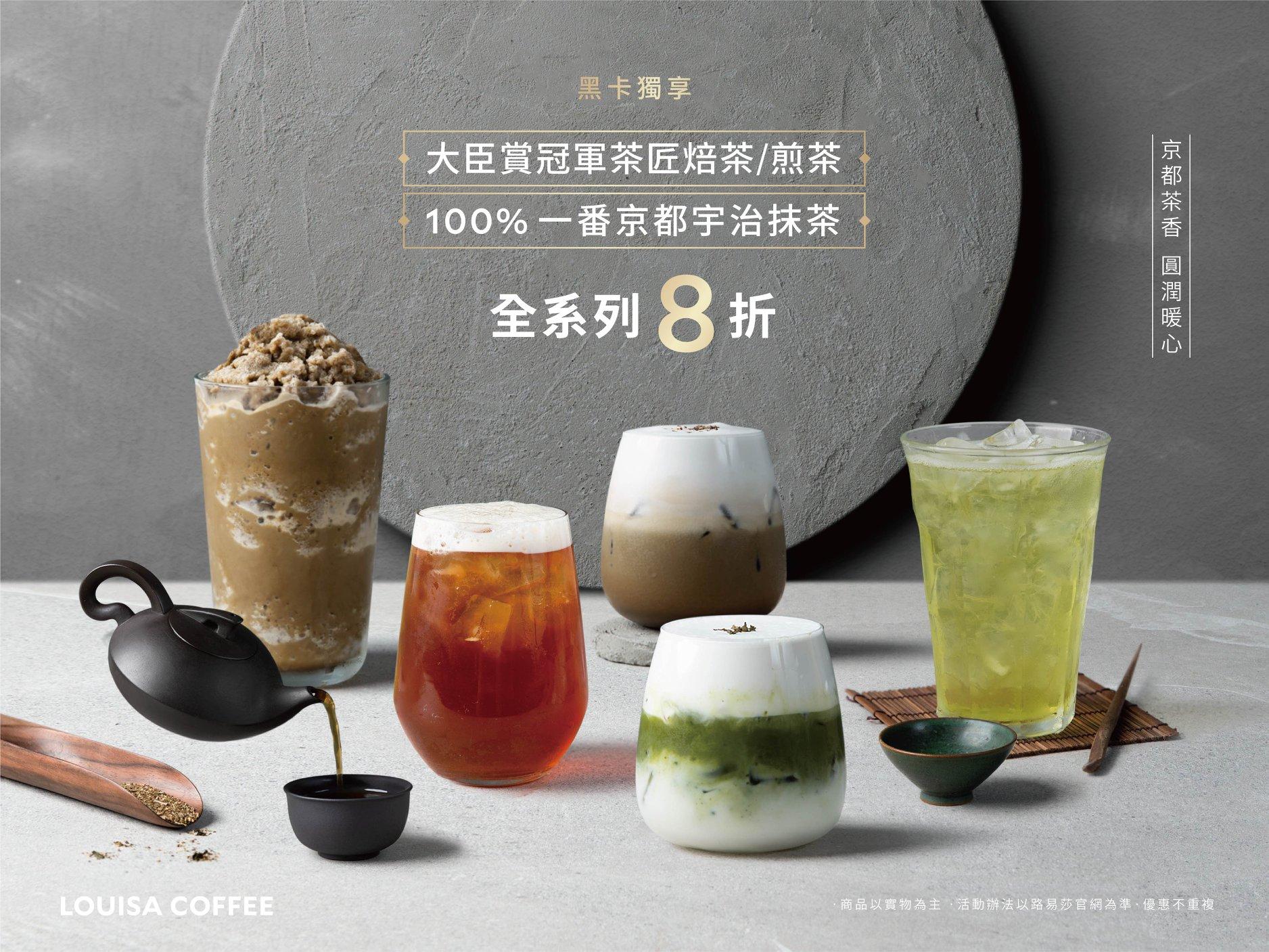 路易莎『大臣賞煎焙茶系列』&『100%一番抹茶』黑卡獨享全系列八折!