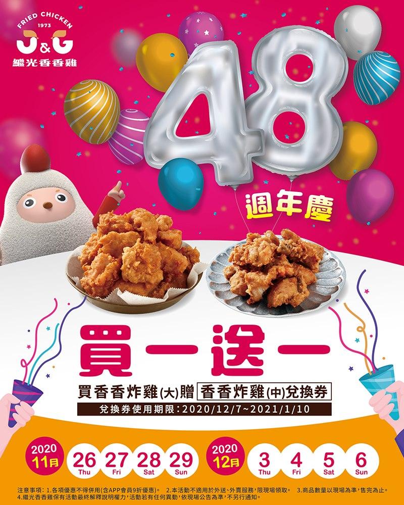 繼光香香雞買一送一!48週年慶🍗連續兩周狂歡送免費香香炸雞!!