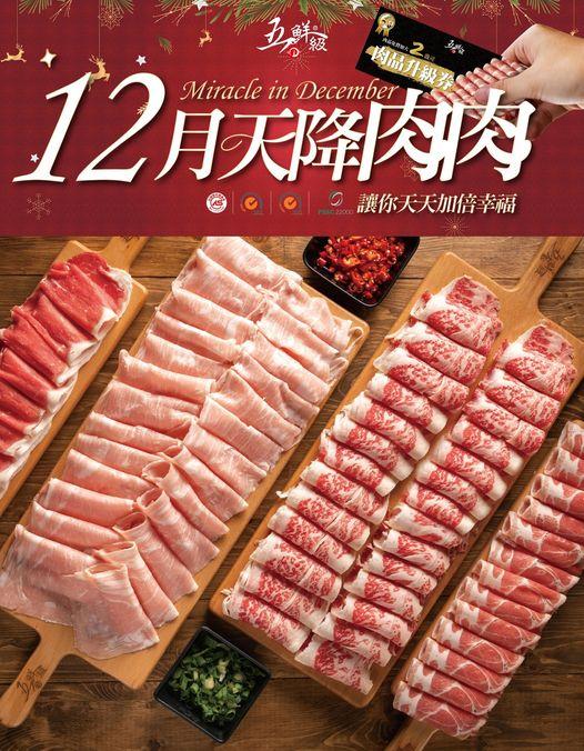 五鮮級優惠來囉!12月天降肉肉🥩消費滿500元就送肉品升級卷一張!