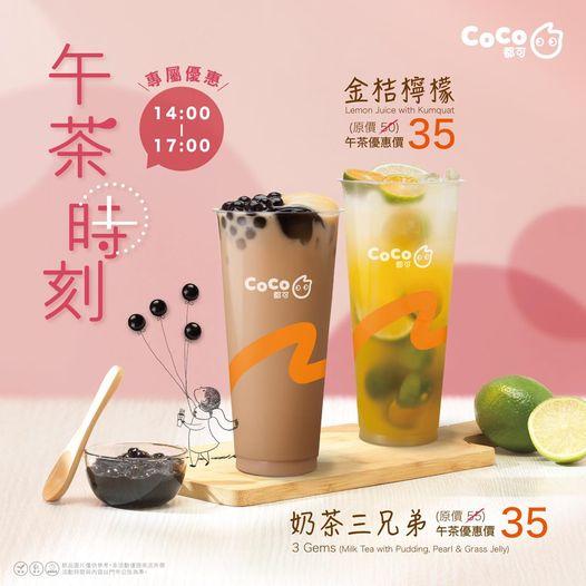 CoCo優惠!2020/3/31前,每天下午限時三小時,奶茶三兄弟、金桔檸檬特價只要35元!!