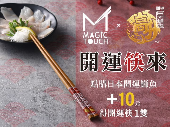 【点爭鮮x日本開運魚】點購日本開運獅魚,加10元就有開運筷一雙!