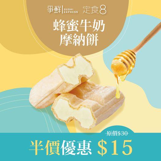 爭鮮迴轉壽司、定食8蜂蜜牛奶摩納餅只要半價15元!!!好便宜,冬天吃冰冷得好ㄙㄨㄤˇ!!