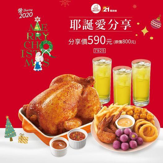 21世紀優惠!出示貼文圖片即享烤全雞+五種炸物+飲料只要590元!現省210元啊!
