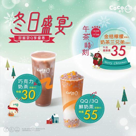 CoCo優惠來囉!都可12月促銷,巧克力奶茶特價只要30元(北桃竹)