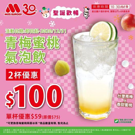 摩斯漢堡青梅蜜桃氣泡飲兩杯只要100!!只有一個人也沒關係,59元也好俗!
