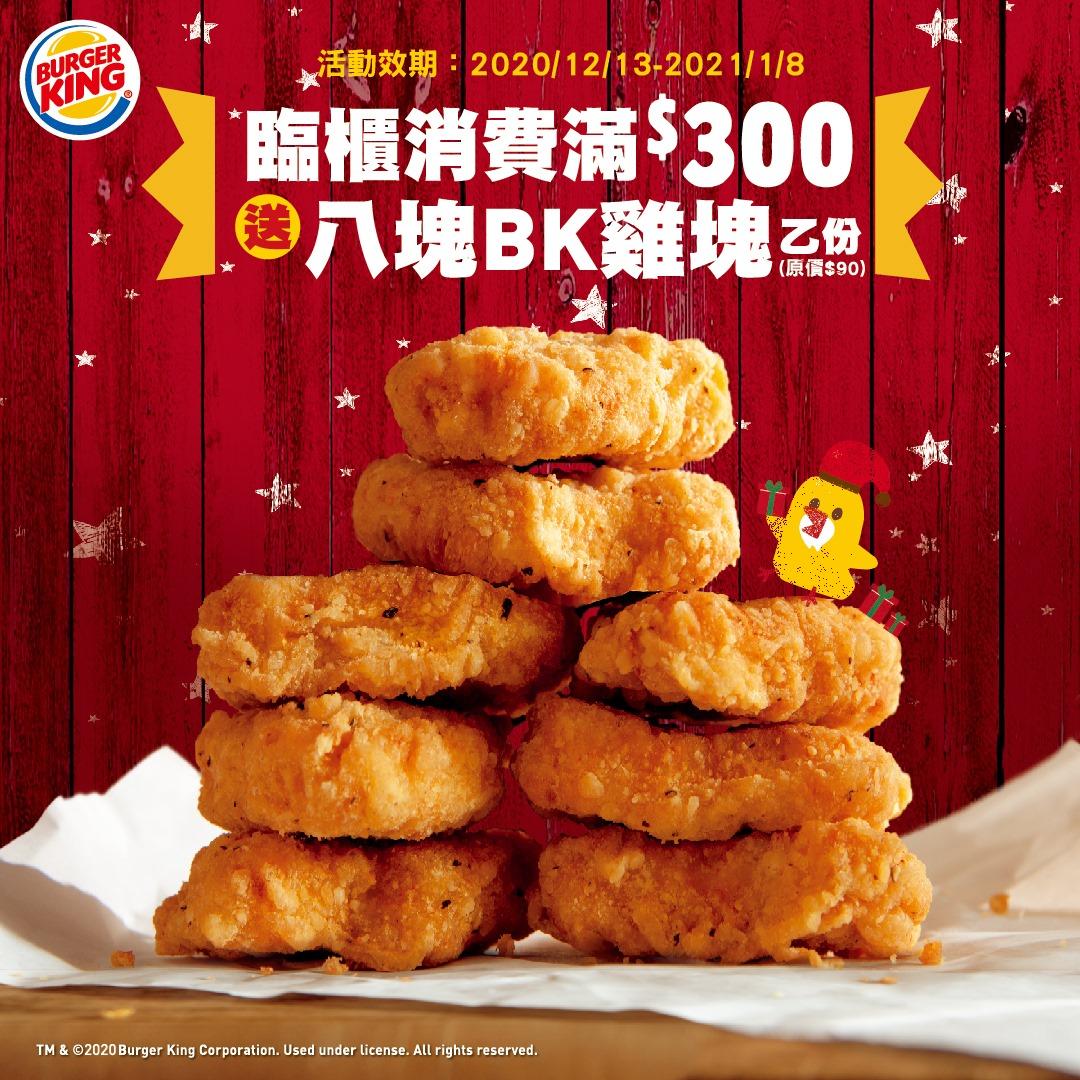 漢堡王消費滿額送你八塊肌!!啊!是八塊雞啦>///< 12/13開始唷!