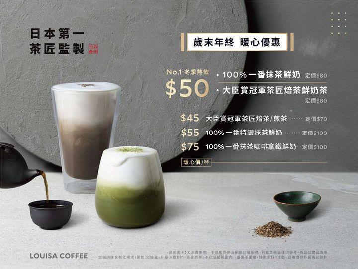路易莎年終優惠!6種京都宇治茶系列大特價!最低55折啊!!去不了日本就來路易莎喝爆~