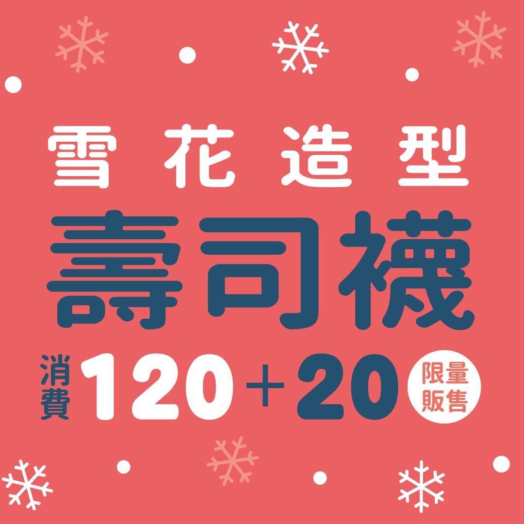 【爭鮮GOGO】獨家限店販售冬季限定版-雪花壽司襪❄️消費滿120元加20元即可換購一雙超卡哇伊的壽司襪!