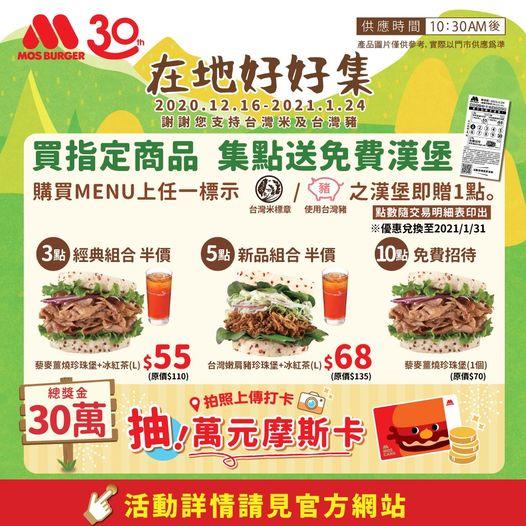 摩斯漢堡集點趣來啦~買台灣米或台灣豬的漢堡就能獲得1點,最低集到3點能有優惠價!10點送免費漢堡!
