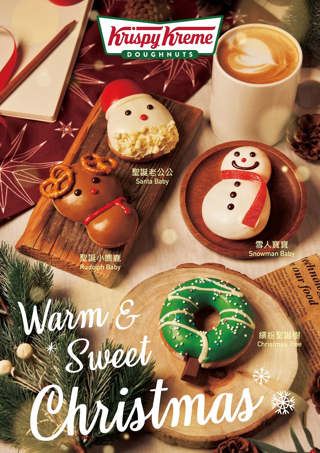 Krispy Kreme歡樂耶誕迎新年,2020七大優惠活動送給愛吃甜甜圈的你!