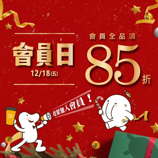 就是今天!12/18, cama會員全品項85折~飲品、咖啡器具都有,還可以寄杯寄豆,超划算的!!