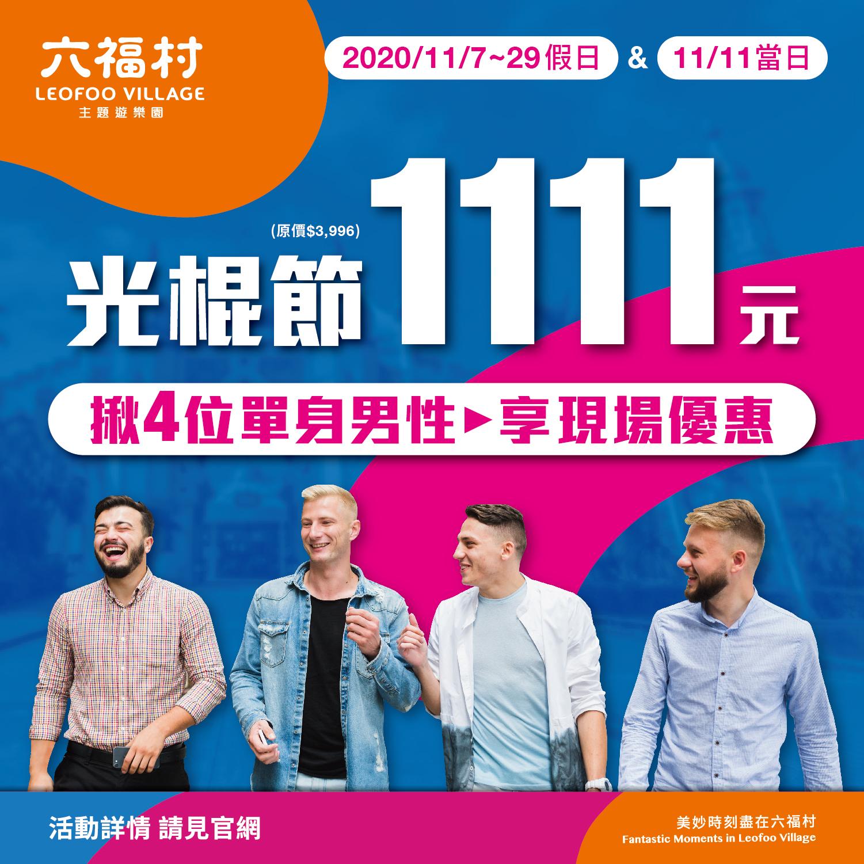 六福村讓你整個11月不孤單! 假日揪滿四位單身男性只要1111元