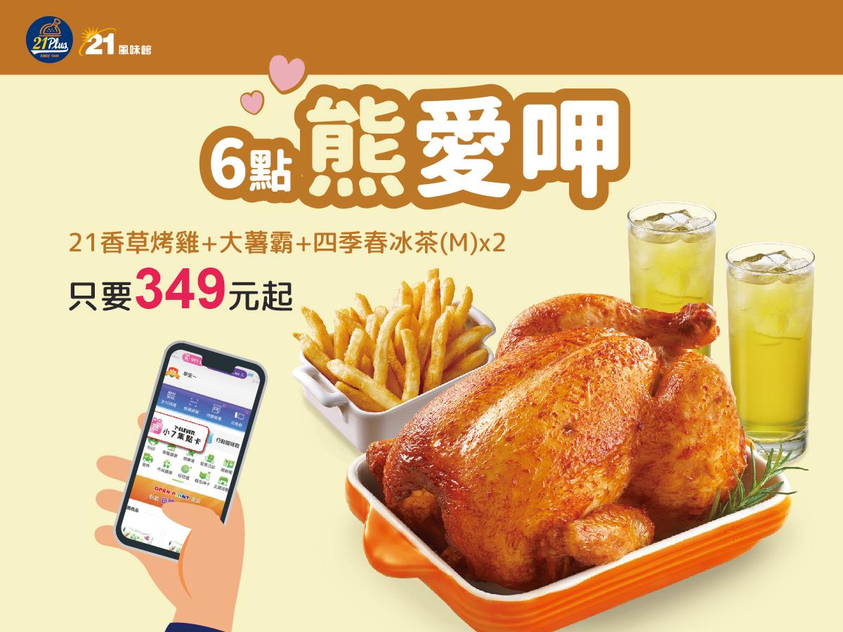 21世紀風味館☞711拉拉熊集點享好康!集滿6點即可用349元將原價535的烤雞餐帶走!