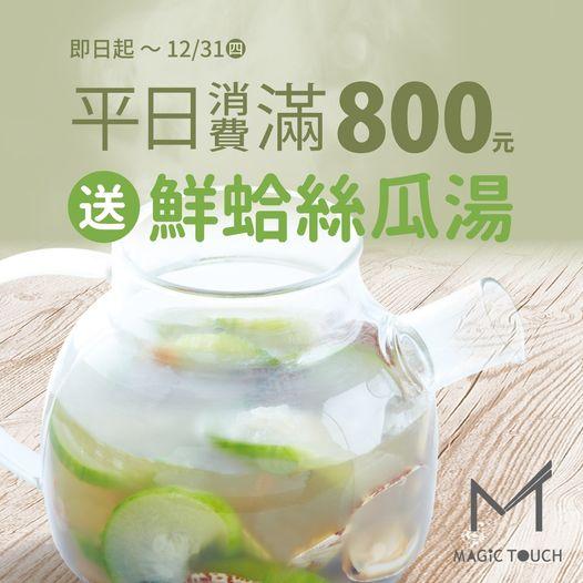 【点爭鮮MAGiC TOUCH 】12月平日限定消費滿額送鮮蛤絲瓜湯,好鮮好好吃!!