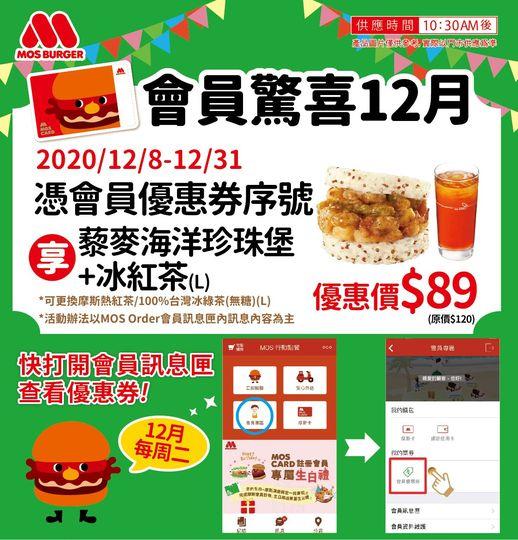 摩斯漢堡【會員獨享】驚喜12月!憑序號藜麥海洋珍珠堡+冰紅茶(L) 優惠價只要$89