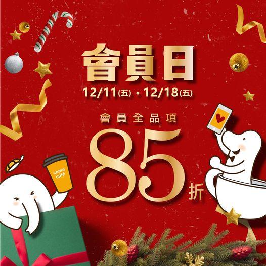cama café 年度會員日☕️12/11(五) & 12/18(五) 全品項85折優惠!!