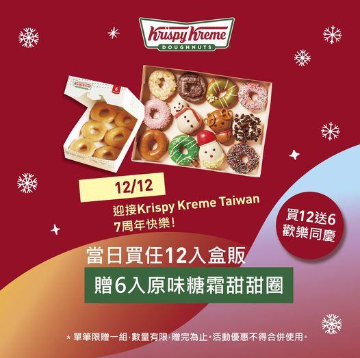 Krispy Kreme雙12優惠!12/12甜甜圈買12送6!數量有限,贈完為止~
