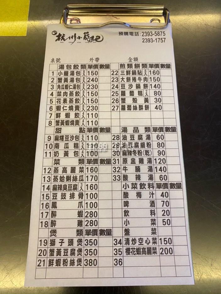 杭州小籠湯包菜單