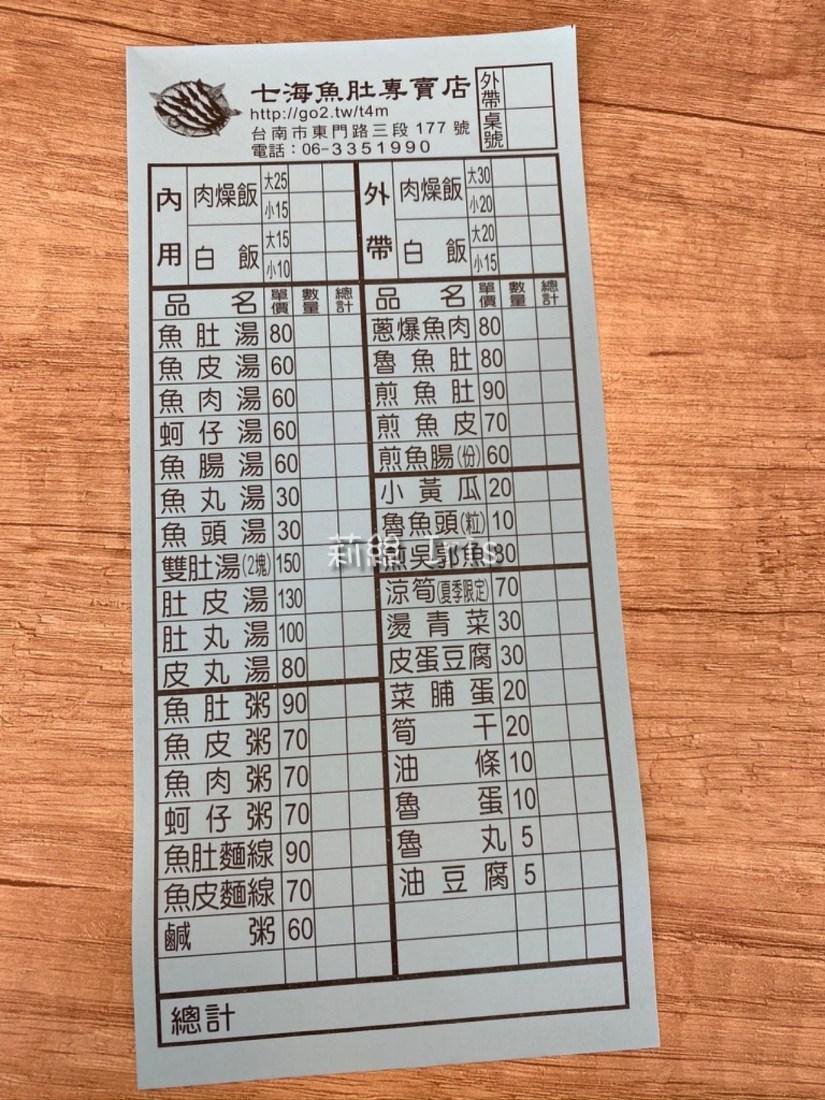 七海魚皮菜單
